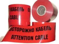 Лента сигнальная ЛСЭ 300 'Электра' (Осторожно кабель)