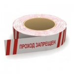 Лента оградительная ЛО-250 Проход запрещён 50 мкм, бело-красная (250пм х 75 мм)