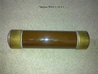 Патрон ПН 0.1-10 У1